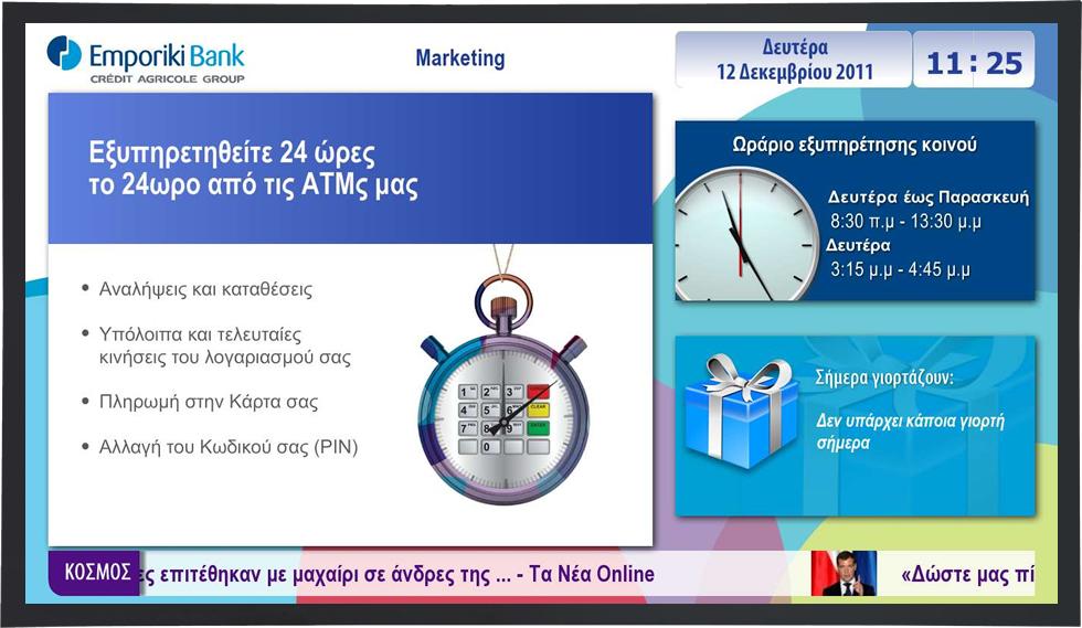 Emporiki Bank Cyprus Digital Signage