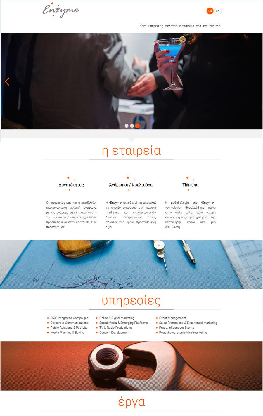 enzyme.gr website