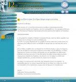 12ο Πανελλήνιο Συνέδριο Ωτορινολαρυγγολογίας
